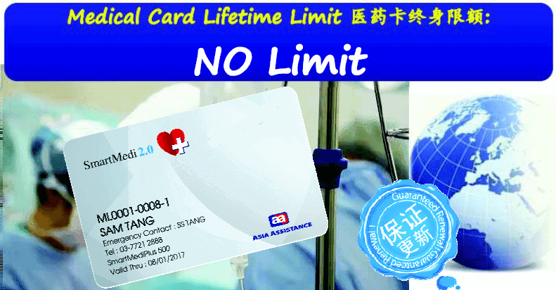 best medical card no annual limit